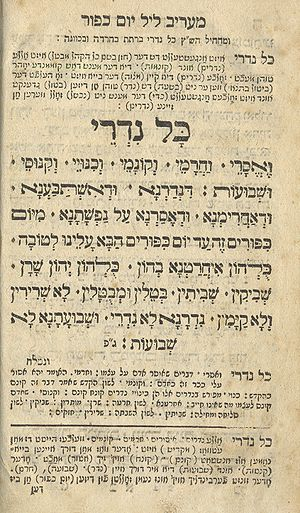 Kol Nidrei prayer of Yom Kippur