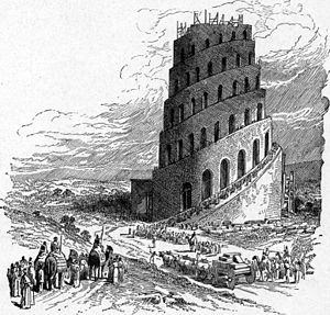 Tower of Babel Русский: Вавилонская башня