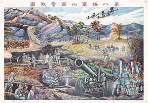 Eight Route Army in Shanxi