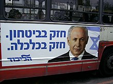 One of Netanyahu's campaign posters during the 2009 Israeli legislative elections which stated that he would be the strongest choice for Israel's economy and security