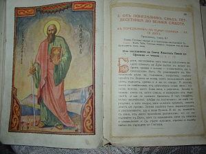Français : Bible exposée dans l'église du vill...