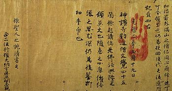 English: Priest Mongaku's forty-five article r...