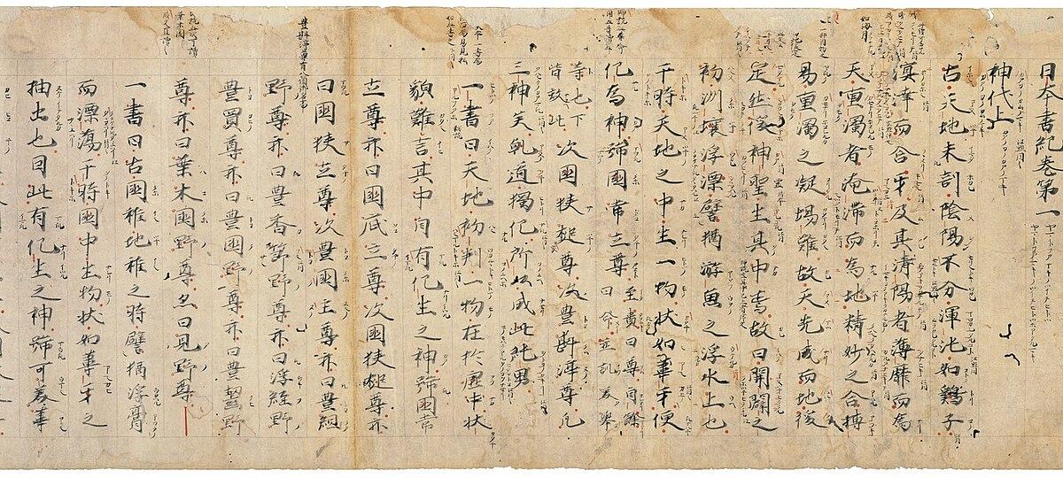 日本書紀成立1300年 特別展「出雲と大和」@東京國立博物館 - cafe ...