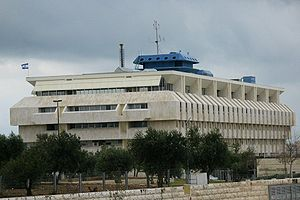 English: Bank of Israel, Jerusalem. עברית: בנק...