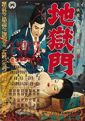 English: 1953 Japanese movie poster for 1953 J...