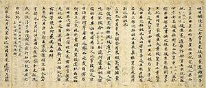 日本書紀 - Wikipedia