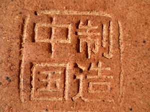 English: 中国制造 (Made in China) seal on a pottery.