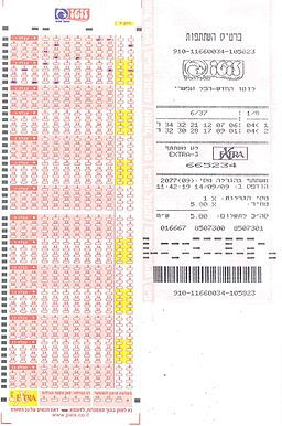 New israeli lottery ticket