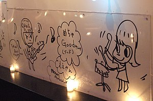English: Graffiti created by Yoshitomo Nara at...