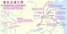 南水北調 - Wikipedia