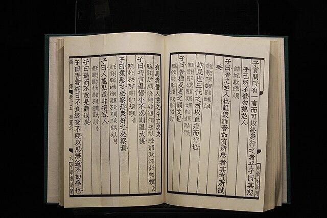 Analects of Confucius. Östasiatiska Museet, Stockholm.