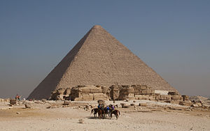 English: Great Pyramid of Giza.