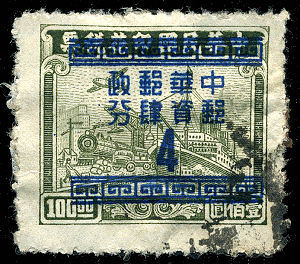 This silver yuan overprint on a revenue stamp ...