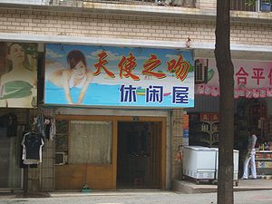 "English: A ""massage parlor"" in Daye ..."