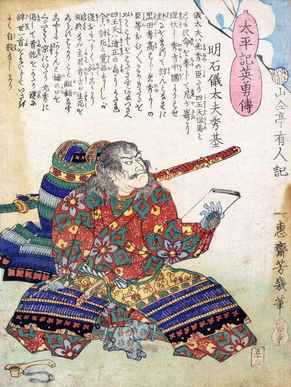 Akashi Takenori Wikipedia