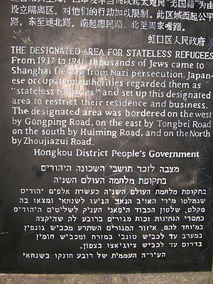 Shanghai ghetto memorial sign