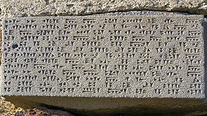 Urartian cuniform. Old tablet. Erebuni, Armenia.
