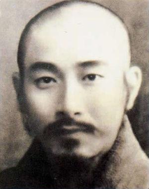 English: A photo of Nan Huaijin in 1945, after...