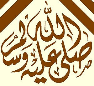 English: Arabic Calligraphy for 'ṣallā llahu ʿ...
