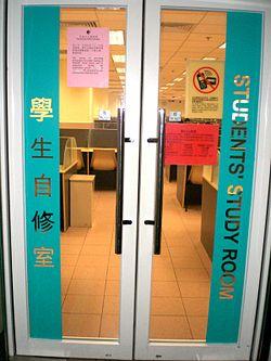 駱克道公共圖書館學生自修室