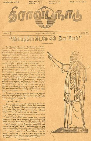 English: Front page of the Dravida Nadu magazi...