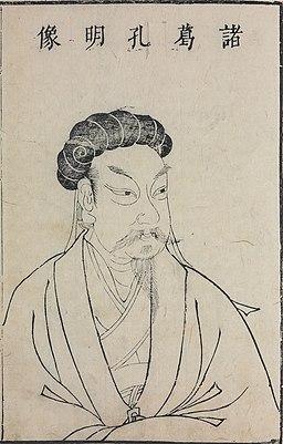 Zhuge Kongming Sancai Tuhui
