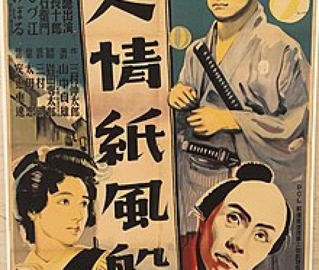 Cinema Poster For Sadao Yamanakas 1937 Humanity And Paper Balloons