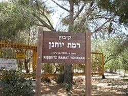 Ramat Yohanan 3.JPG