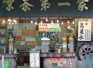 A Chinese Herbal Tea shop (涼茶鋪) in Wan Chai , ...