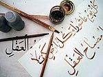 Öğrenci kaligrafın malzemeleri ve işi