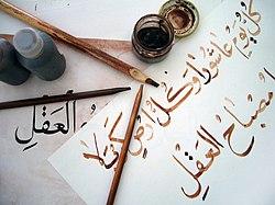 Cálamos de caña empleados en caligraf�a árabe
