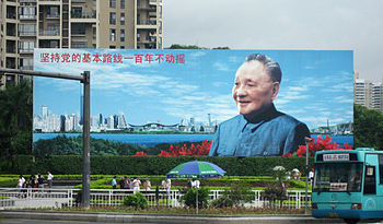 English: Roadside billboard of Deng Xiaoping a...