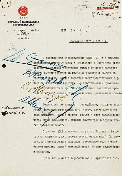 File:Katyn - decision of massacre p1.jpg