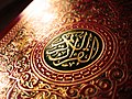 Decorative Qur'an cover