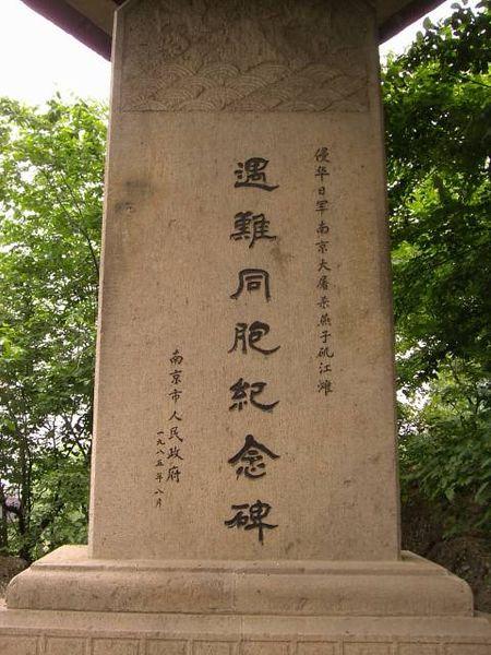 File:Sekihi02.jpg