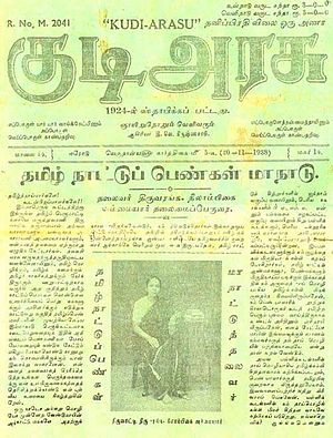 English: Frontpage of the magazine Kudiyarasu ...