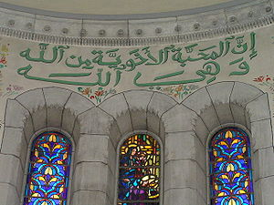 Inscription in Our Lady of Africa, Algérie, Al...