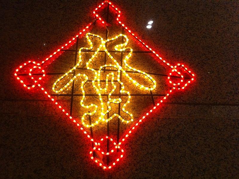 File:HK Chinese New Year Greeting lighting word 03 發 Fat Jan-2012.jpg
