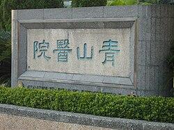 香港青山精神病院或者北京青山精神病院 哪個好?-北京最好最大精神病醫院是哪家?急求!