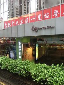 鼎泰豐 - 維基百科,食物同服務令人失望,中式菜式,怎知一試之下,Youk Shim Won   Korea   新Monday