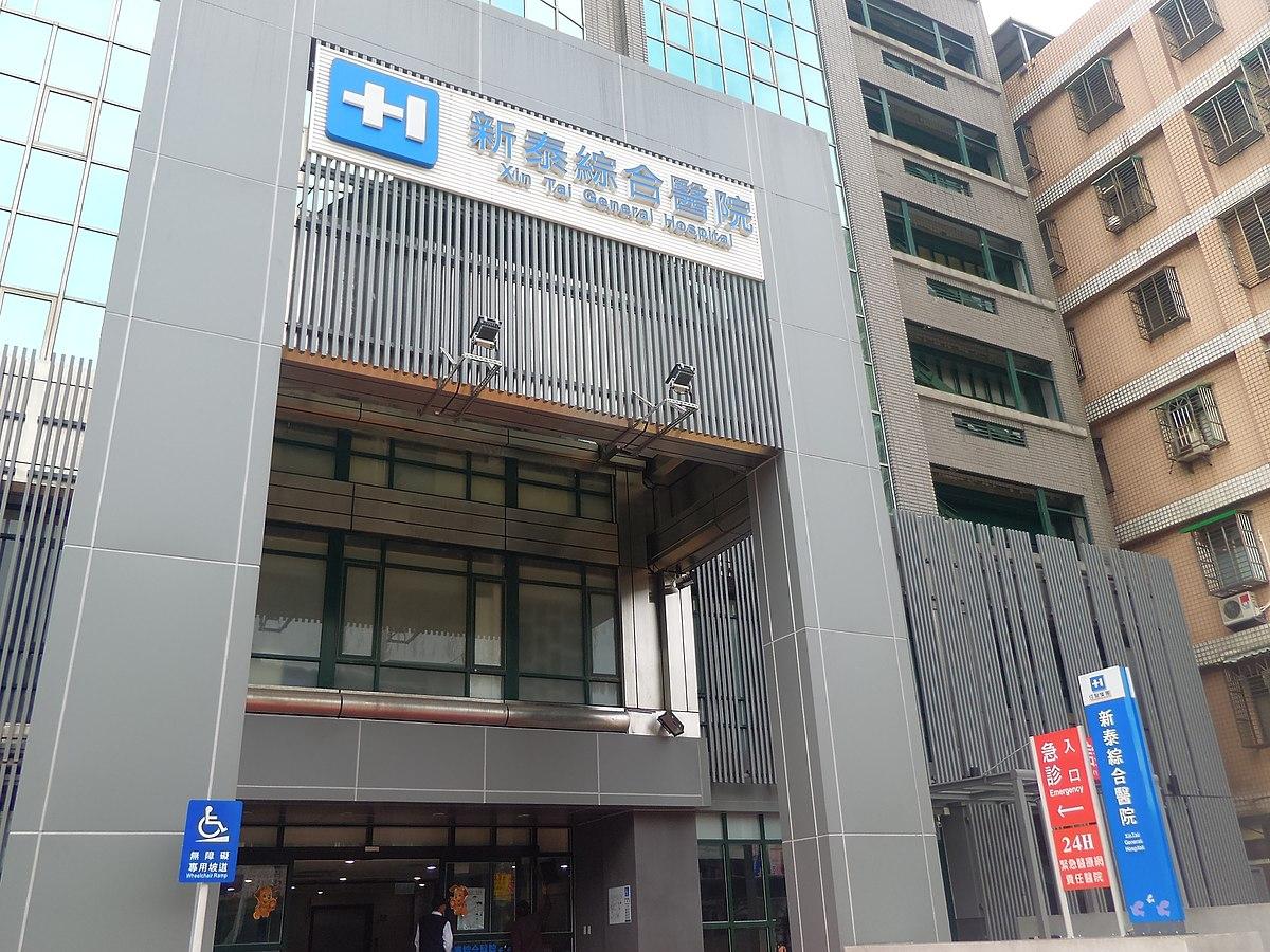 新泰綜合醫院 - 維基百科,角膜失養癥,02-29962121,自由的百科全書