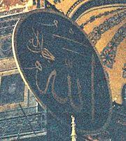 Medallón mostrando la palabra Allah en Hagia Sophia, Estambul, Turqu�a.
