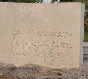 Epitaph on Nikos Kazantzakis' grave. I don't h...