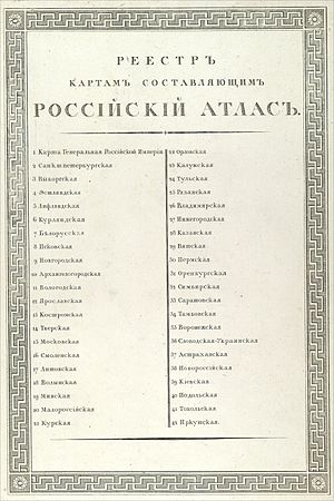 Atlas of Russian Empire. 1800 year. Table of c...