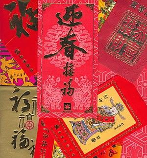 Contemporary red envelopes