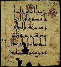 كم مرة ذكر اسم مصر فى القران الكريم