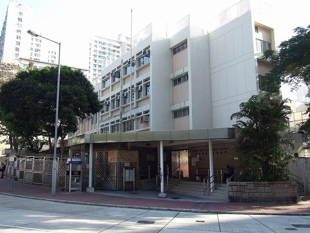 香港賽馬會診療所 - 維基百科,自由的百科全書