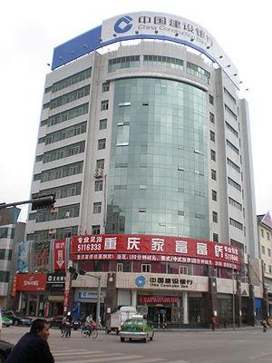 A China Construction Bank branch on Minzhu Roa...