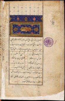 گلستان سعدی ویکی پدیا، دانشنامهٔ آزاد