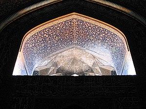 English: Sheikh Lotf Allah Mosque- Esfahan